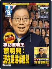 Next Magazine 壹週刊 (Digital) Subscription February 11th, 2016 Issue