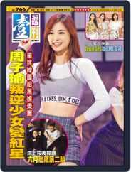 Next Magazine 壹週刊 (Digital) Subscription January 26th, 2016 Issue