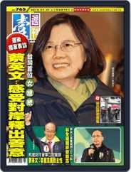 Next Magazine 壹週刊 (Digital) Subscription January 19th, 2016 Issue