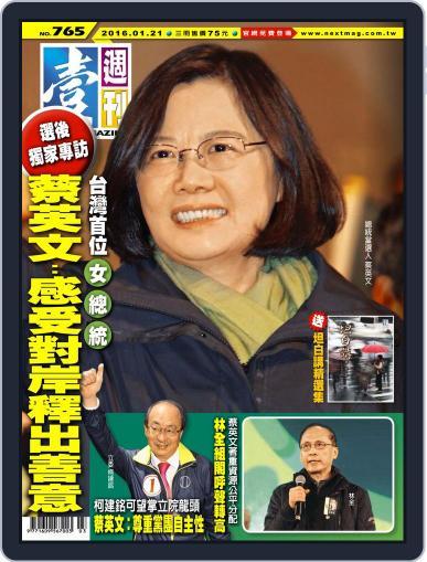 Next Magazine 壹週刊 (Digital) January 19th, 2016 Issue Cover