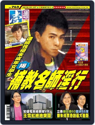 Next Magazine 壹週刊 (Digital) January 5th, 2016 Issue Cover