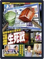 Next Magazine 壹週刊 (Digital) Subscription December 30th, 2015 Issue
