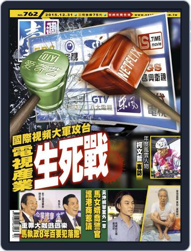 Next Magazine 壹週刊 (Digital) December 30th, 2015 Issue Cover