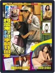 Next Magazine 壹週刊 (Digital) Subscription December 24th, 2015 Issue