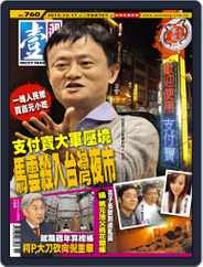 Next Magazine 壹週刊 (Digital) Subscription December 17th, 2015 Issue