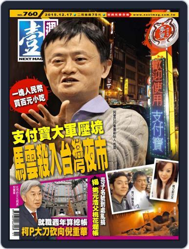 Next Magazine 壹週刊 (Digital) December 17th, 2015 Issue Cover
