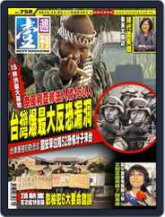 Next Magazine 壹週刊 (Digital) Subscription December 3rd, 2015 Issue