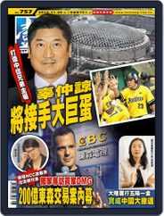 Next Magazine 壹週刊 (Digital) Subscription November 26th, 2015 Issue