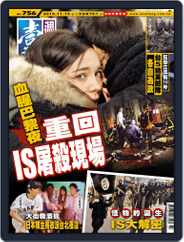 Next Magazine 壹週刊 (Digital) Subscription November 19th, 2015 Issue