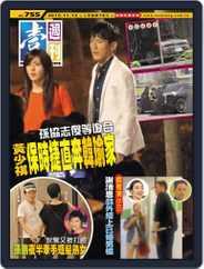 Next Magazine 壹週刊 (Digital) Subscription November 12th, 2015 Issue