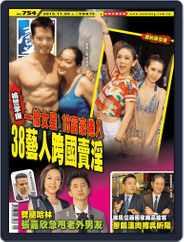 Next Magazine 壹週刊 (Digital) Subscription November 5th, 2015 Issue