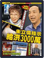 Next Magazine 壹週刊 (Digital) Subscription October 29th, 2015 Issue