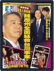 Next Magazine 壹週刊 (Digital) Subscription October 15th, 2015 Issue
