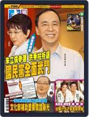 Next Magazine 壹週刊 (Digital) Subscription October 8th, 2015 Issue
