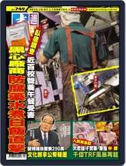 Next Magazine 壹週刊 (Digital) Subscription October 1st, 2015 Issue