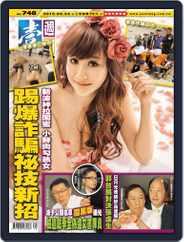 Next Magazine 壹週刊 (Digital) Subscription September 24th, 2015 Issue