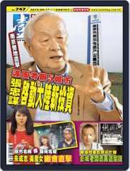 Next Magazine 壹週刊 (Digital) Subscription September 17th, 2015 Issue
