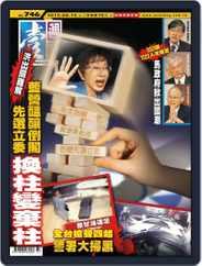 Next Magazine 壹週刊 (Digital) Subscription September 10th, 2015 Issue