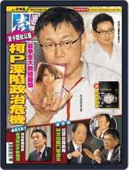 Next Magazine 壹週刊 (Digital) Subscription September 3rd, 2015 Issue