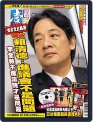 Next Magazine 壹週刊 (Digital) Subscription August 20th, 2015 Issue