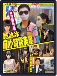 Next Magazine 壹週刊 (Digital) Subscription August 13th, 2015 Issue