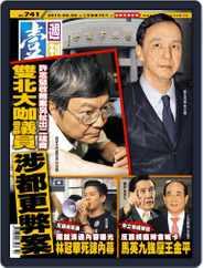Next Magazine 壹週刊 (Digital) Subscription August 6th, 2015 Issue