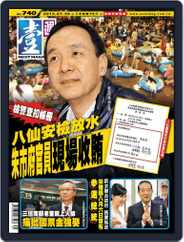 Next Magazine 壹週刊 (Digital) Subscription July 30th, 2015 Issue