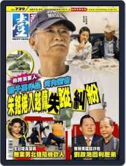 Next Magazine 壹週刊 (Digital) Subscription July 22nd, 2015 Issue
