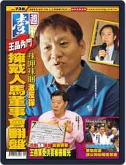 Next Magazine 壹週刊 (Digital) Subscription July 16th, 2015 Issue