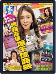 Next Magazine 壹週刊 (Digital) Subscription July 9th, 2015 Issue