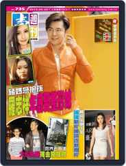 Next Magazine 壹週刊 (Digital) Subscription June 25th, 2015 Issue
