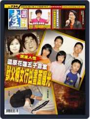 Next Magazine 壹週刊 (Digital) Subscription June 18th, 2015 Issue