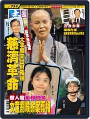 Next Magazine 壹週刊 (Digital) Subscription June 4th, 2015 Issue