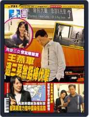 Next Magazine 壹週刊 (Digital) Subscription May 28th, 2015 Issue