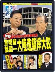 Next Magazine 壹週刊 (Digital) Subscription May 21st, 2015 Issue