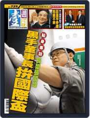 Next Magazine 壹週刊 (Digital) Subscription May 14th, 2015 Issue