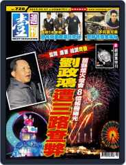 Next Magazine 壹週刊 (Digital) Subscription May 7th, 2015 Issue