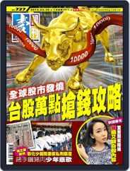 Next Magazine 壹週刊 (Digital) Subscription April 30th, 2015 Issue