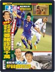 Next Magazine 壹週刊 (Digital) Subscription April 23rd, 2015 Issue