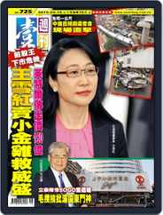 Next Magazine 壹週刊 (Digital) Subscription April 16th, 2015 Issue