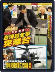 Next Magazine 壹週刊 (Digital) Subscription April 9th, 2015 Issue