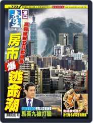 Next Magazine 壹週刊 (Digital) Subscription April 2nd, 2015 Issue