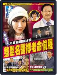 Next Magazine 壹週刊 (Digital) Subscription March 19th, 2015 Issue