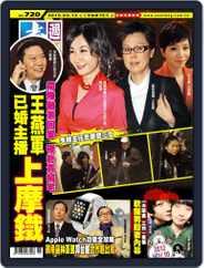 Next Magazine 壹週刊 (Digital) Subscription March 12th, 2015 Issue