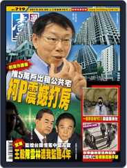 Next Magazine 壹週刊 (Digital) Subscription March 4th, 2015 Issue
