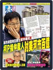 Next Magazine 壹週刊 (Digital) Subscription February 26th, 2015 Issue