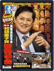 Next Magazine 壹週刊 (Digital) Subscription February 19th, 2015 Issue