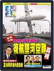Next Magazine 壹週刊 (Digital) Subscription February 12th, 2015 Issue