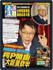 Next Magazine 壹週刊 (Digital) Subscription February 5th, 2015 Issue