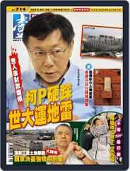 Next Magazine 壹週刊 (Digital) Subscription January 29th, 2015 Issue